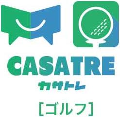 カサトレゴルフ