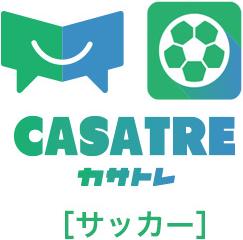 カサトレサッカー